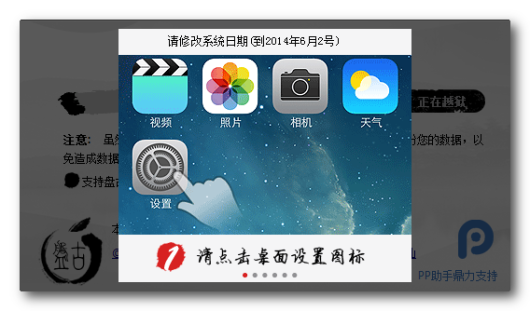 pangu-change-the-date-and-time